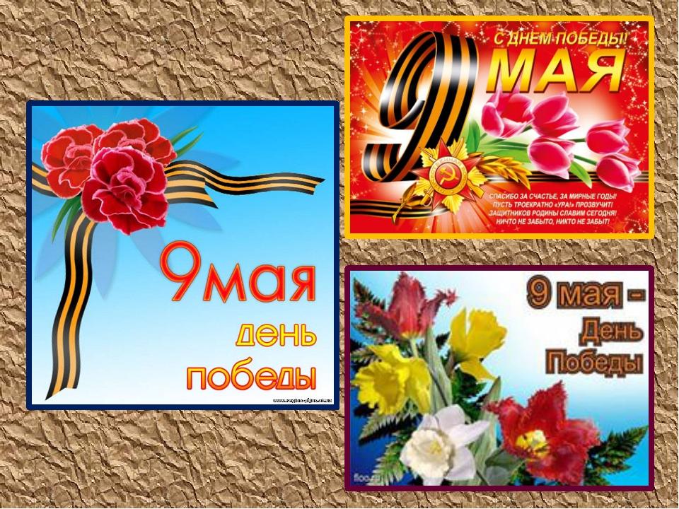 Изо открытка к 9 мая презентация, днем рождения коллеге
