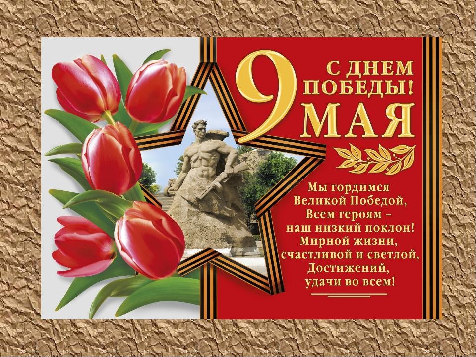 Изо открытка 9 мая презентация, надписью