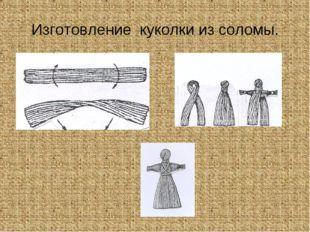 Изготовление куколки из соломы.