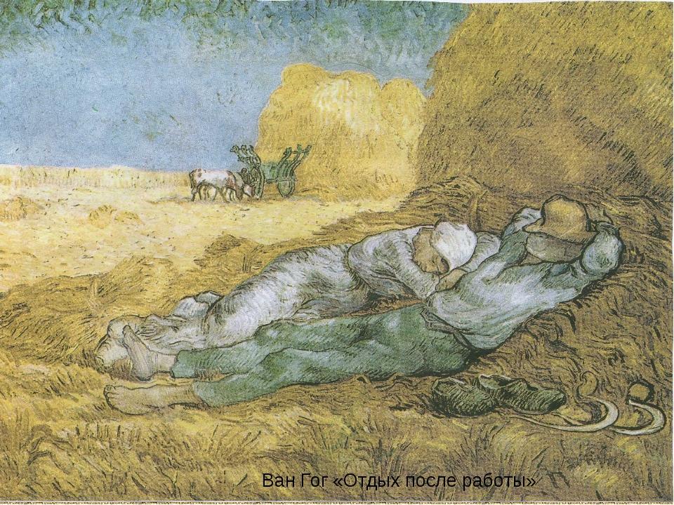 Ван Гог «Отдых после работы»