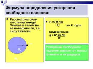 Формула определения ускорения свободного падения: Рассмотрим силу тяготения м