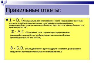 Правильные ответы: 1 – В. (Инерциальными системами отсчета называются системы
