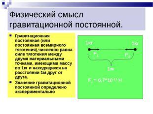 Физический смысл гравитационной постоянной. Гравитационная постоянная (или по