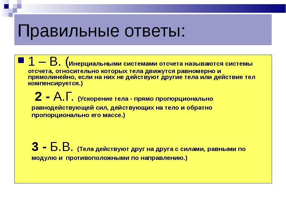 Правильные ответы: 1 – В. (Инерциальными системами отсчета называются системы...