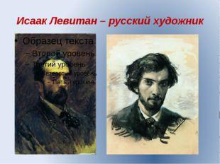 Исаак Левитан – русский художник