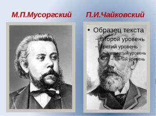 М.П.Мусоргский П.И.Чайковский