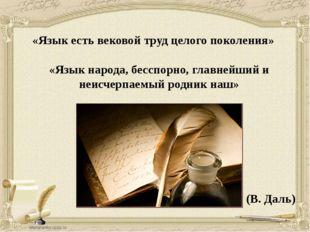 «Язык есть вековой труд целого поколения» «Язык народа, бесспорно, главнейший