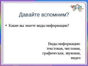 Какие вы знаете виды информации? Давайте вспомним? Виды информации: текстовая