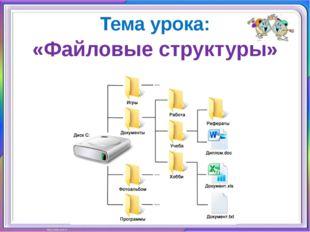 Тема урока: «Файловые структуры»
