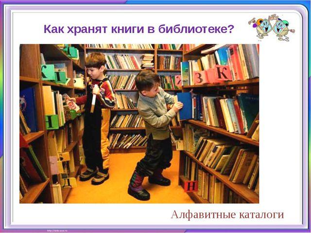 Как хранят книги в библиотеке? Алфавитные каталоги