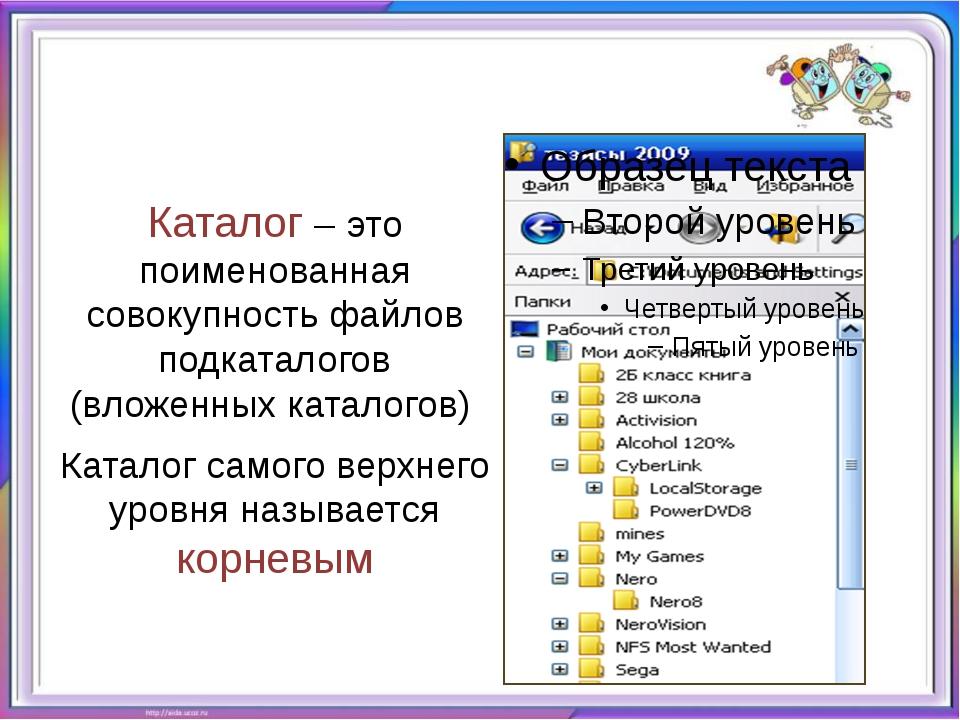 Каталог – это поименованная совокупность файлов подкаталогов (вложенных катал...