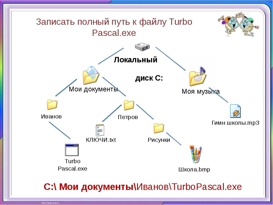 Записать полный путь к файлу Turbo Pascal.exe C:\ Мои документы\Иванов\TurboP...