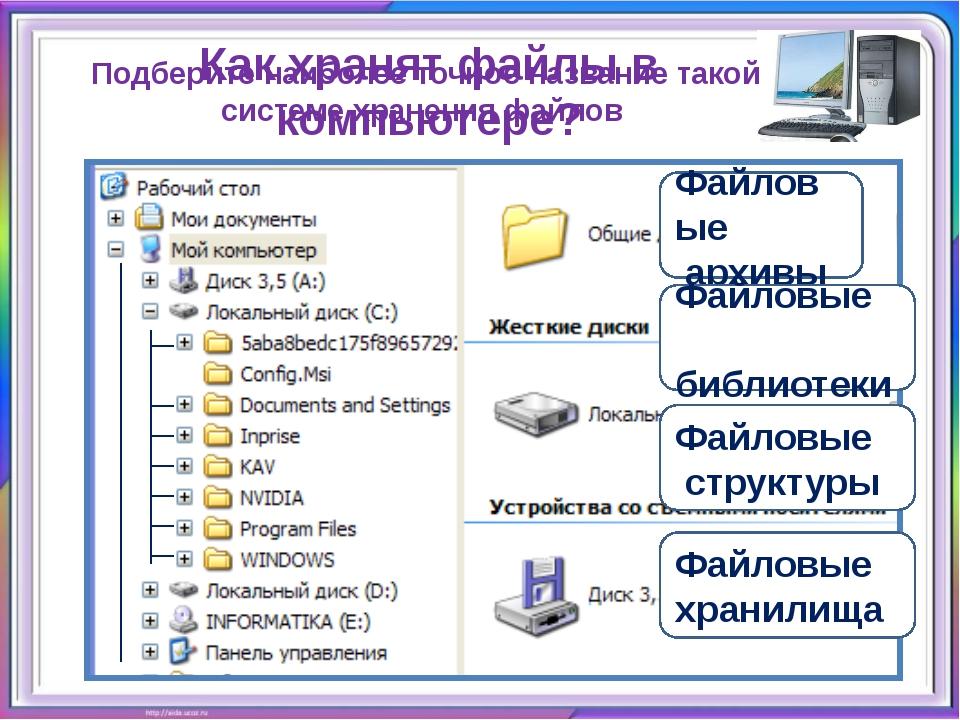 Как хранят файлы в компьютере? Подберите наиболее точное название такой систе...