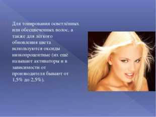 Для тонирования осветлённых или обесцвеченных волос, а также для лёгкого обно