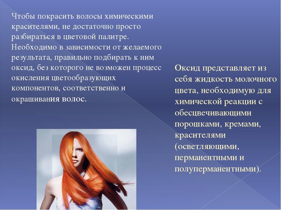 Чтобы покрасить волосы химическими красителями, не достаточно просто разбират...