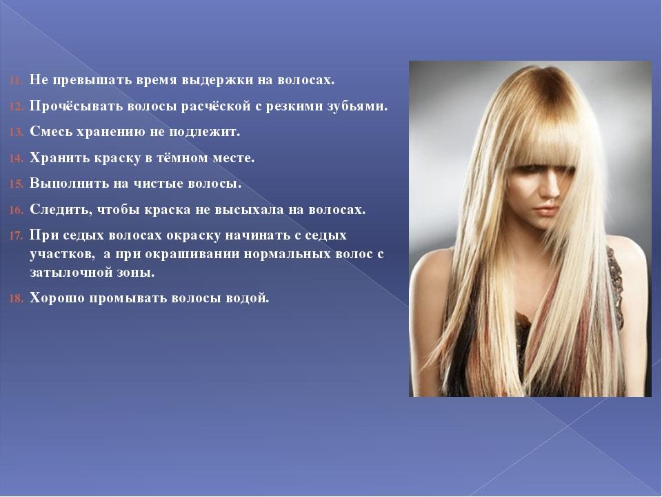 Не превышать время выдержки на волосах. Прочёсывать волосы расчёской с резким...