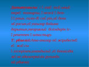 Дамытушылық: Қазақ халқының терең тамырлы, өнегелі әдет-ғұрпын, салт-дәстүрін