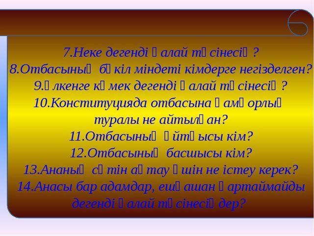 7.Неке дегенді қалай түсінесің? 8.Отбасының бүкіл міндеті кімдерге негізделг...