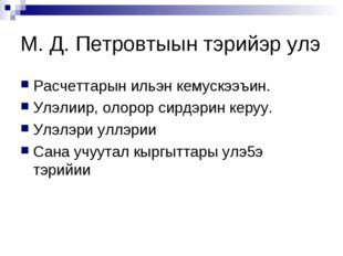 М. Д. Петровтыын тэрийэр улэ Расчеттарын ильэн кемускээъин. Улэлиир, олорор с