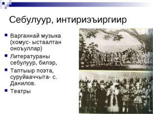 Себулуур, интириэъиргиир Варганнай музыка (хомус- ыстаалтан оноъуллар) Литера