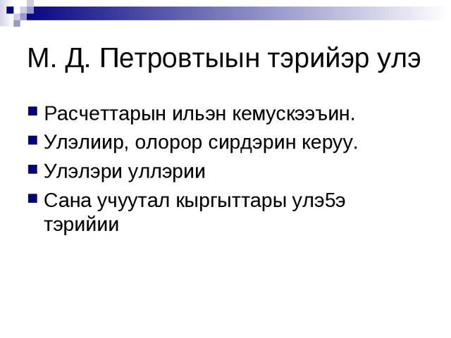 М. Д. Петровтыын тэрийэр улэ Расчеттарын ильэн кемускээъин. Улэлиир, олорор с...
