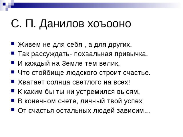 С. П. Данилов хоъооно Живем не для себя , а для других. Так рассуждать- похва...