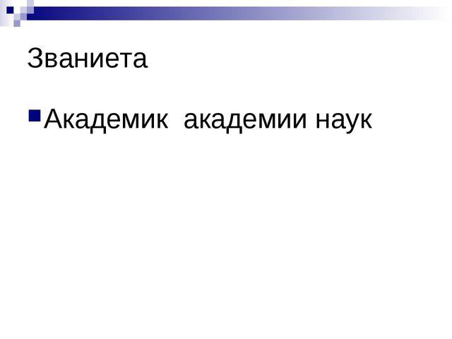 Званиета Академик академии наук
