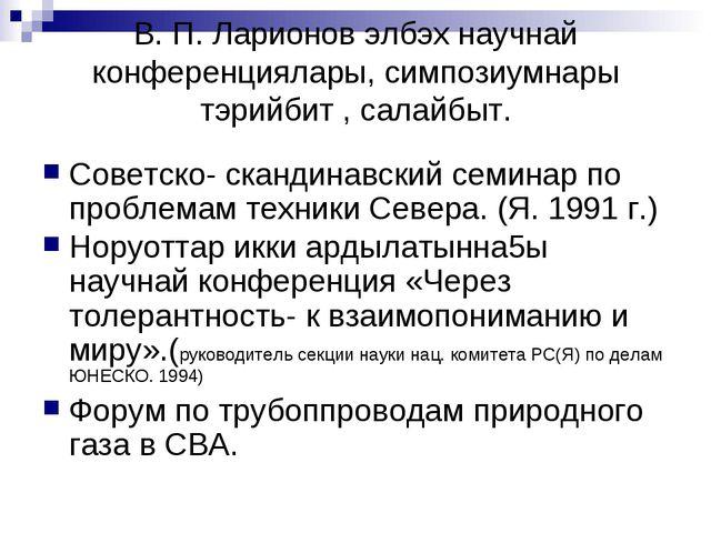 В. П. Ларионов элбэх научнай конференциялары, симпозиумнары тэрийбит , салайб...
