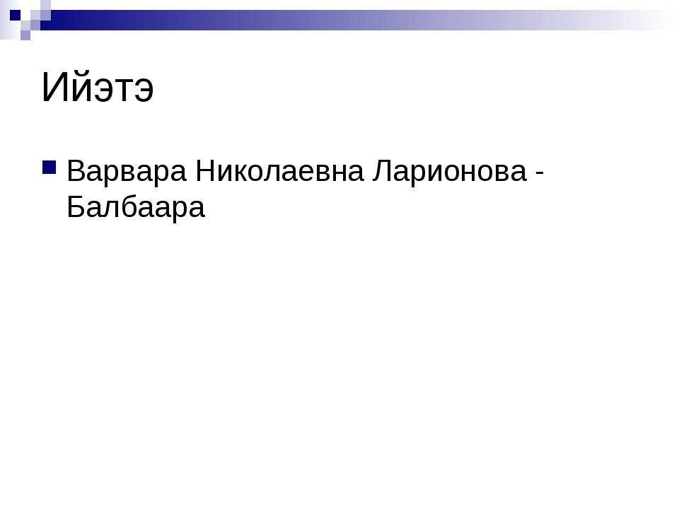 Ийэтэ Варвара Николаевна Ларионова - Балбаара