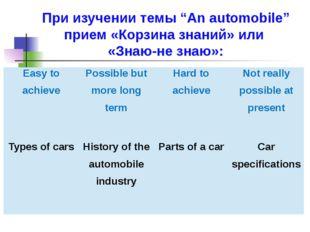 """При изучении темы """"An automobile"""" прием «Корзина знаний» или «Знаю-не знаю»:"""