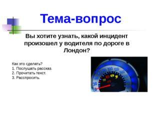 Тема-вопрос Вы хотите узнать, какой инцидент произошел у водителя по дороге в