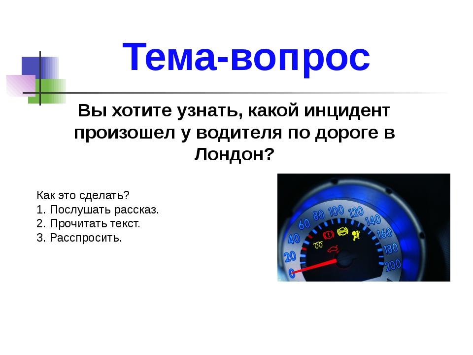 Тема-вопрос Вы хотите узнать, какой инцидент произошел у водителя по дороге в...