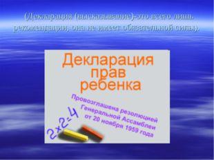 (Декларация (высказывание)-это всего лишь рекомендации, она не имеет обязате