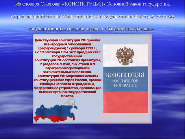 Из словаря Ожегова: «КОНСТИТУЦИЯ- Основной закон государства, определяющий ос...
