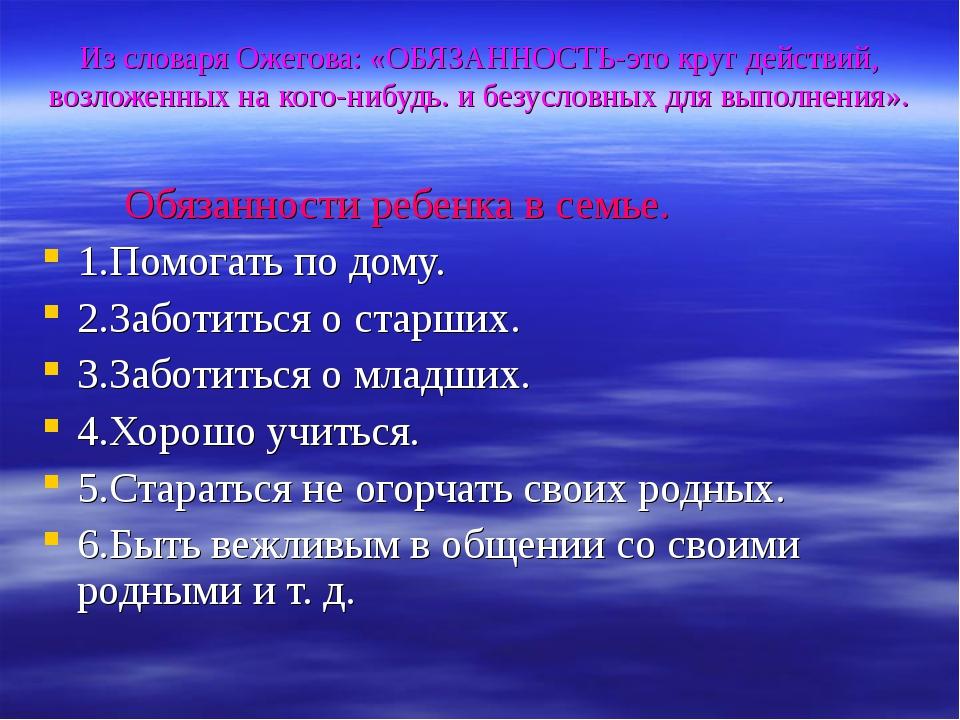 Из словаря Ожегова: «ОБЯЗАННОСТЬ-это круг действий, возложенных на кого-нибуд...