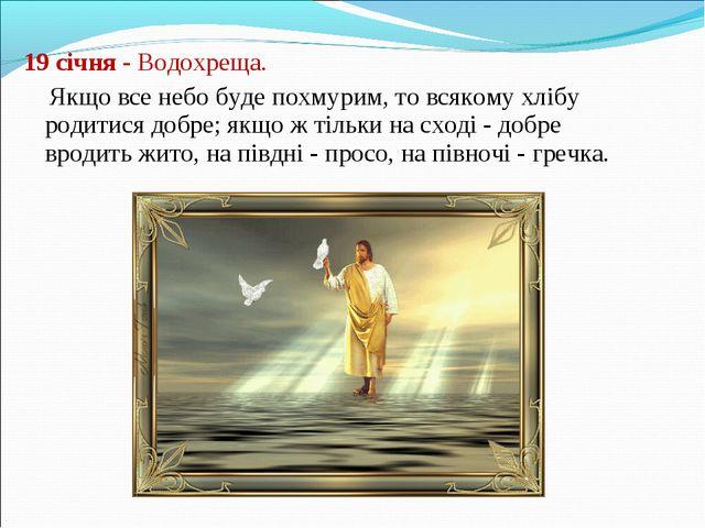 19 січня - Водохреща. Якщо все небо буде похмурим, то всякому хлібу родитися...