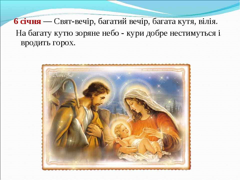 6 січня — Свят-вечір, багатий вечір, багата кутя, вілія. На багату кутю зорян...