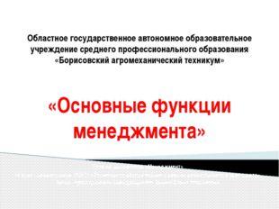 Областное государственное автономное образовательное учреждение среднего проф