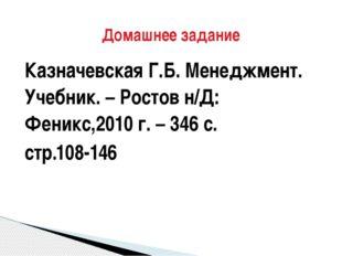 Казначевская Г.Б. Менеджмент. Учебник. – Ростов н/Д: Феникс,2010 г. – 346 с.