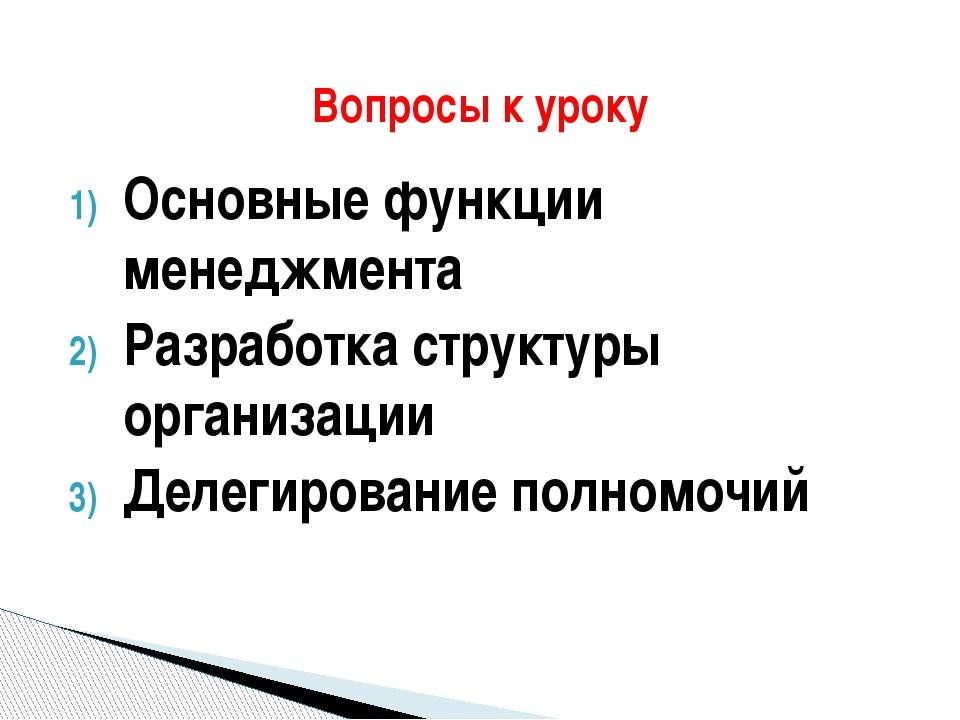 Основные функции менеджмента Разработка структуры организации Делегирование п...