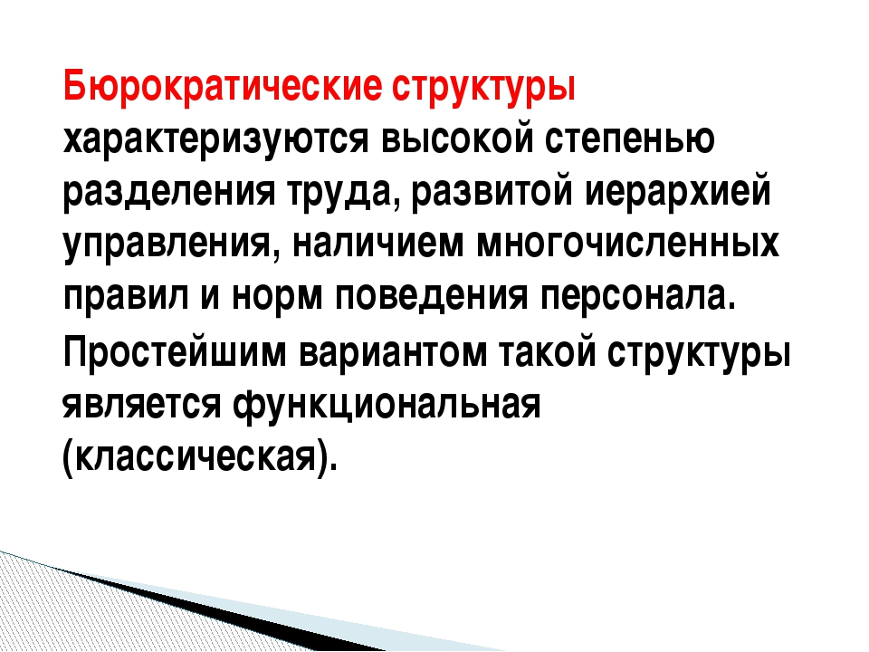 Бюрократические структуры характеризуются высокой степенью разделения труда,...