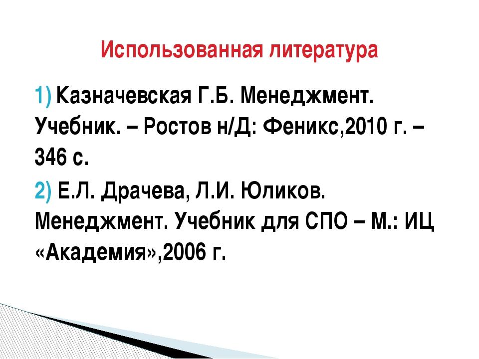 1) Казначевская Г.Б. Менеджмент. Учебник. – Ростов н/Д: Феникс,2010 г. – 346...