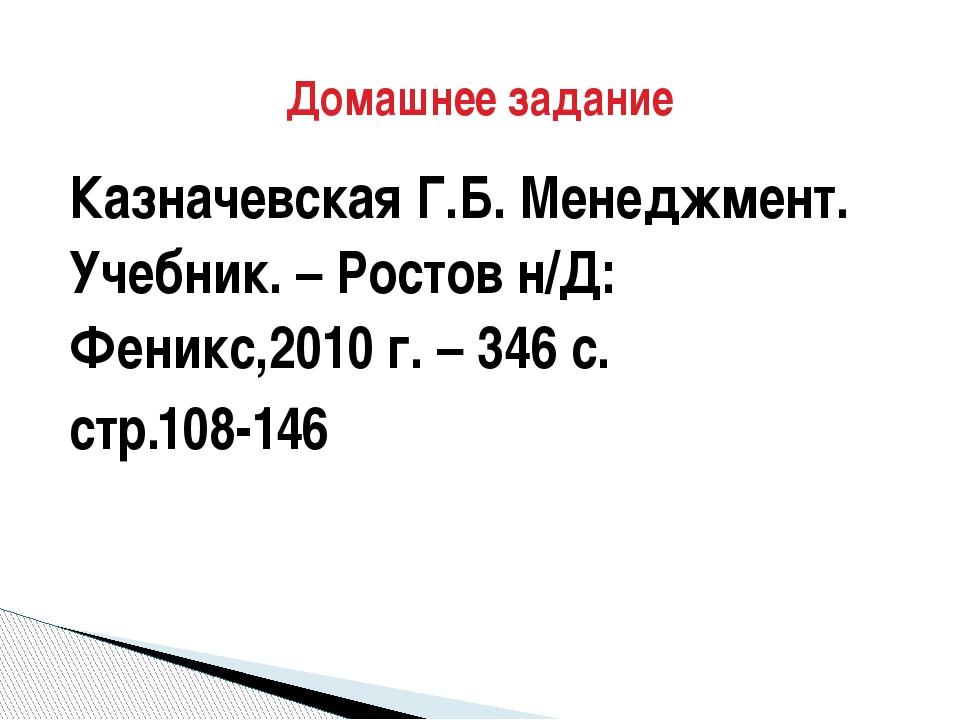 Казначевская Г.Б. Менеджмент. Учебник. – Ростов н/Д: Феникс,2010 г. – 346 с....