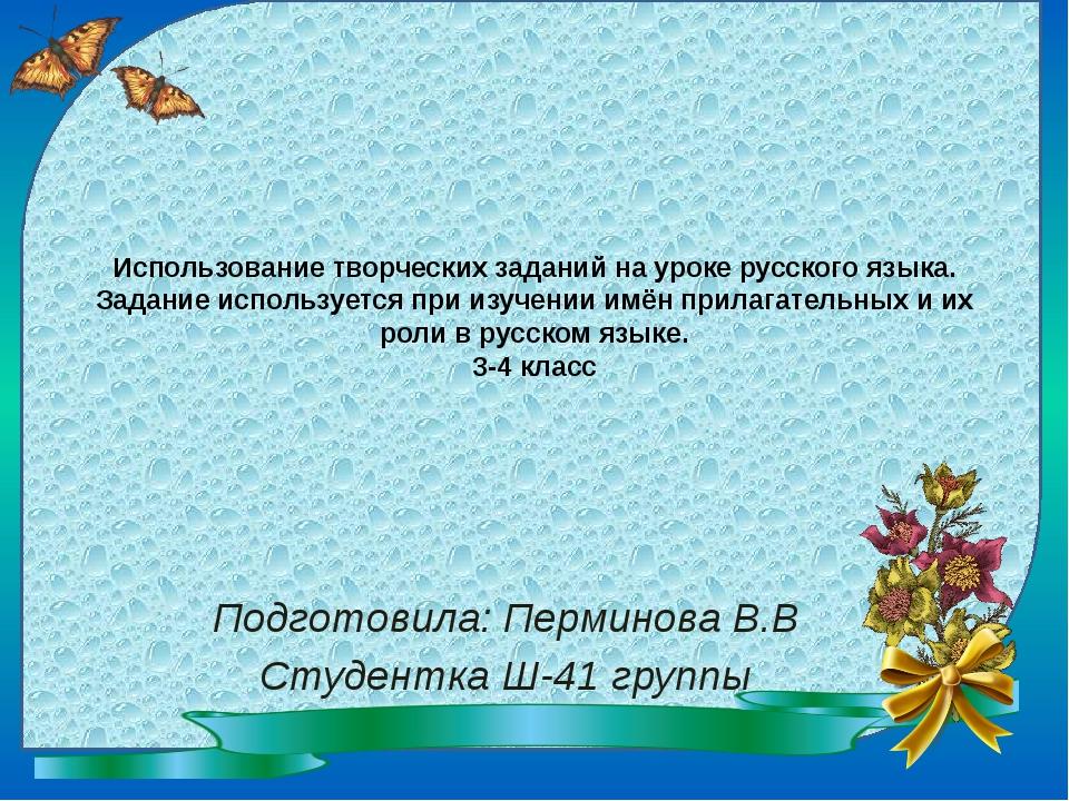 Использование творческих заданий на уроке русского языка. Задание использует...