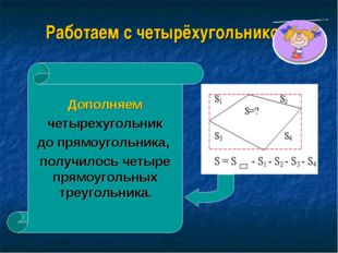 Работаем с четырёхугольником Дополняем четырехугольник до прямоугольника, пол