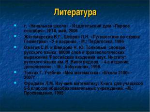 Литература г. «Начальная школа» - Издательский дом «Первое сентября». №10, ма