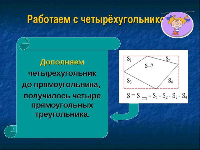 Работаем с четырёхугольником Дополняем четырехугольник до прямоугольника, пол...