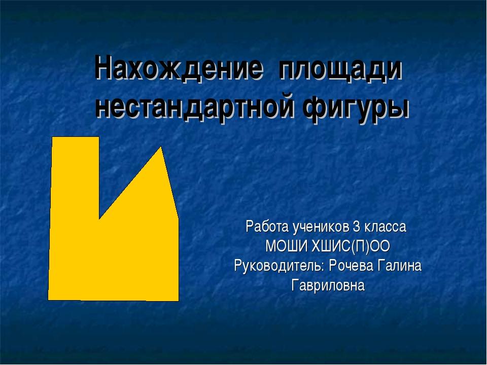 Нахождение площади нестандартной фигуры Работа учеников 3 класса МОШИ ХШИС(П...