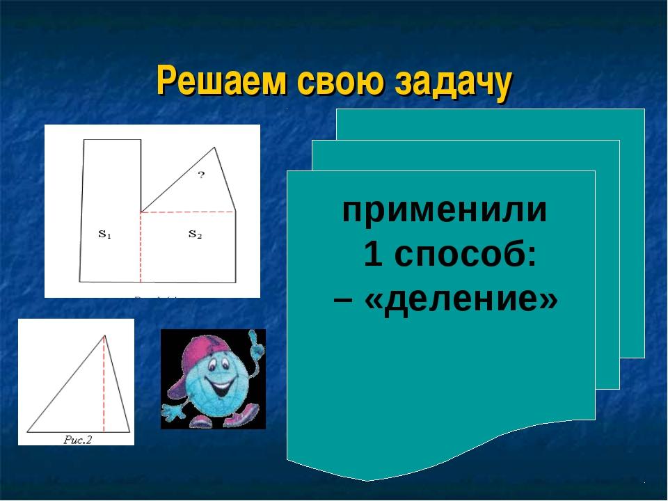 Решаем свою задачу применили 1 способ: – «деление»