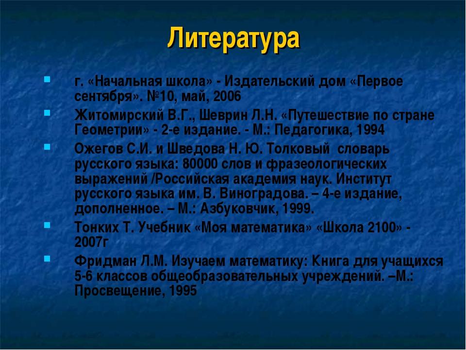 Литература г. «Начальная школа» - Издательский дом «Первое сентября». №10, ма...